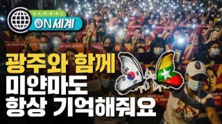 ON 세계_한국은 우리에게 민주화 선배 나라에요