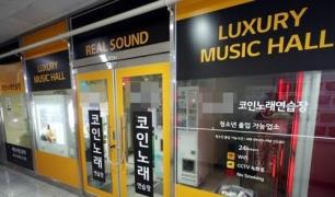 Coin operated singing room (Yonhap)