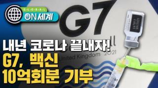 ON 세계_G7 정상회의 개막...백신 10억 회분 기부, 내년 코로나 종식하자