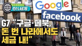 ON 세계_G7 최저 법인세율 15% 합의...구글, 돈 번 곳에 세금 내야