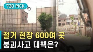 서울에도 철거 현장 600여곳…붕괴사고 대책은