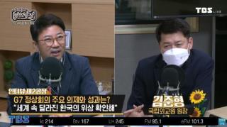 14일 TBS ''김어준의 뉴스공장''에 출연한 김준형 원장