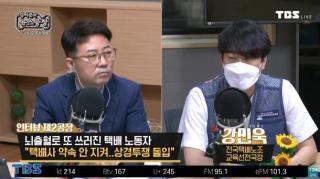 15일 TBS ''김어준의 뉴스공장''에 출연한 강민욱 교육선전국장