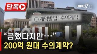 단독 아무리 급했다지만 서울시 200억대 마스크 수의계약 논란