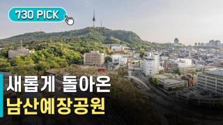 새롭게 돌아온 남산예장공원, 그 역사를 따라