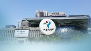 서울시 <사진=연합뉴스>