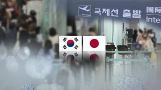 Korea Japan special entry