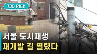 서울 도시재생, 재개발 길 열렸다