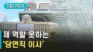 서울시 산하기관 당연직 이사 유명무실 이사회 참여율 저조