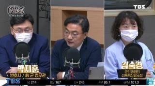 17일 TBS ''김어준의 뉴스공장''에 출연한 박지훈 변호사,  김숙경 소장