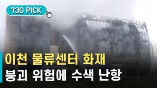 이천 물류센터 화재, 큰불 잡혔지만 붕괴 위험