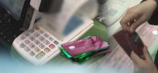 신용카드 결제