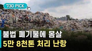 경기도 불법 폐기물에 몸살 5만 8천톤 처리 난항