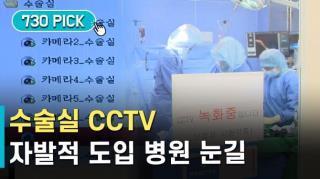 수술실 CCTV 입법 논란 속 자발적 도입 병원 눈길