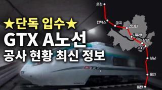 GTX A노선 지역별 공정률 최신 현황 공개