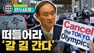[ON 세계] 코로나19 급증, 무관중 사면초가 도쿄올림픽