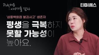 픽터뷰 삼풍 생존자가 본 대한민국, 안전할까