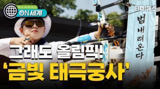 ON 세계 도쿄올림픽 역대급 조촐한 개막식...한국, 주말부터 금사냥