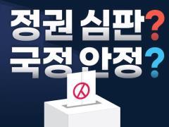 0726_차기대선 성격 (최종)