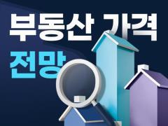 0726_부동산 가격