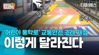 [조례톡] 서울의 안전하고 쾌적한 학교 가는 길_이은주 서울시의회의원