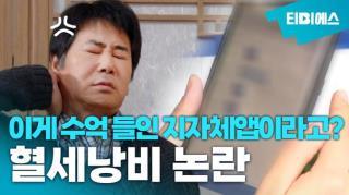 . 수억 들인 앱 현장선 무용지물 지자체 앱 혈세낭비 논란