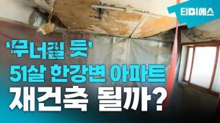 곧 무너질 듯 위태 51살 아파트 재건축 못하는 이유는 유민호