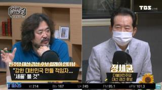 29일 TBS ''김어준의 뉴스공장''에 출연한 정세균 전 총리