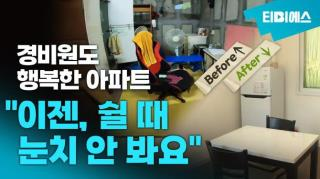 제대로 쉴 권리…경비원 휴게실 만드는 아파트들