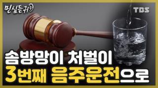 [민심듣귀] 술 마시고 잡은 운전대가 불러온 비극