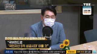 30일 TBS ''김어준의 뉴스공장''에 출연한 박용진 후보