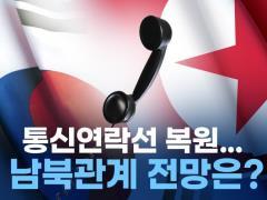 0802_남북관계 전망