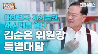 문재인 정부, 자치분권 2.0 시대 열었다_김순은 위원장