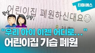 어린이집 기습 폐원에 워킹맘 발동동