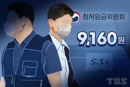 내년 최저임금 CG (최종)