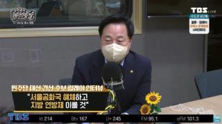 5일 TBS ''김어준의 뉴스공장''에 출연한 김두관 후보