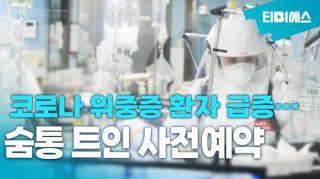 위중증 환자 40명 늘어 비상 사전예약 1시간 200만 명도 가능