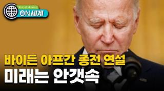 [ON 세계] 바이든 철수 작전 성공 자평 박수 대신 싸늘한 비판