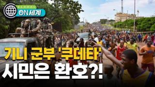 ON세계 기니 쿠데타 장기집권 대통령 억류 시민은 환호 (스틸)