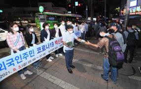 foreigner vaccination campaign being held on streets of Seoul - Photo by Seoul city