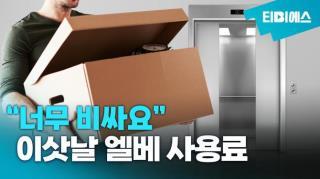 묻지마 아파트 승강기 사용료 손도 못 대는 지자체_강세영 스틸