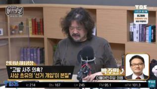 박주민 의원 <사진=TBS &#39;&#39;김어준의 뉴스공장&#39;&#39;>