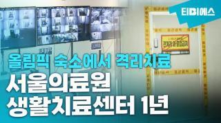 올림픽 숙소 격리 서울의료원 생활치료센터 1년_유민호 (스틸)