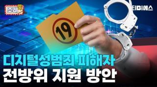 조례톡 끊이지 않는 디지털성범죄 근절 대책은_박옥분 경기도의회 의원