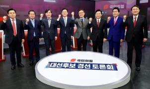 국민의힘 대선후보 첫 경선 토론회