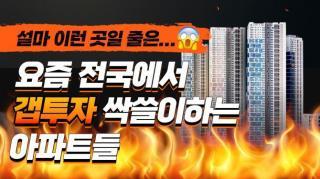 시티톡 1억대 아파트 싹쓸이 수도권 끝자락 덮친 갭투자 매수세