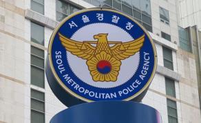 서울경찰청