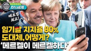 \[ON세계] 메르켈이 메르켈하다 16년 집권의 비결 신중함과 통합