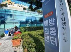 Yongsan Vaccination Center