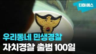 우리동네 민생경찰 자치경찰 출범 100일(채해원)_스틸
